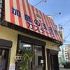 お口にポイっと幸せ「加島の玉子焼」@神戸市長田区