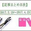 プレイバック≪2017.3.19~4.23の「仲見満月の研究室」≫