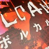 【ボードゲーム】ボルカルス (Kaiju on the Earth)|ヒトヒトマルサン、未確認物.体ヲ.視..認セ.リ!東京が、、壊滅するッ!