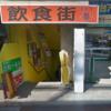 僕がおすすめする仙台ローカルな食事処と行ってみたい観光スポット
