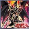 【遊戯王】戦慄のドラグーン・オブ・レッドアイズ!【守護竜ヴァレット】
