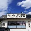「ラーメン 大翔」 まだまだ美味しいお店が沢山あるよね~ラーメン天国~富山県~