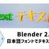 【Blender】Blender2.8 日本語フォントでテキストを作る