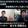 Vol.1 キャリアインタビュー  ――NSCAジャパン