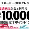 Yahoo! JAPANカードがANAマイラーにお得って何?メリットの1つが単純明快で大事