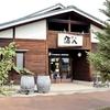 山形土産はフルーツ、わらび餅、ワイン!!