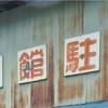 下仁田駅周辺 Part.6