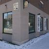 グリル ラパン / 札幌市中央区南17条西6丁目 ラパンビル1F
