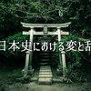 日本史における「○○の変」と「○○の乱」の定義について調べてみた。