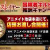 『ゴブリンスレイヤー』劇場版決定でアニメイトで店頭お渡し会開催!!