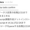 Wunderlistに設定しているタスクを毎日(平日限定)slackに通知する流れを作ってみた