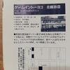 ゲーセン10 :ゲームイントーヨコ北越谷店