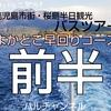 【鹿児島観光バスツアー行ってきた】鹿児島市街・桜島半日観光バスツアーよかとこ早回りコース体験記【前半】