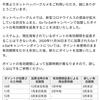 ホットペッパーのGoTo Eatポイント、2021年3月まで期限延長