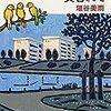 垣谷美雨さんの「ニュータウンは黄昏て」を読みました。