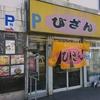 ラーメン&中華 びざん(眉山)/ 札幌市北区北30条西5丁目