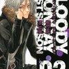 BLOODY MONDAY Last Season 第2巻