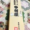 中村屋 門出二人桃太郎記念 限定酒(大信州)が届きました