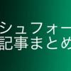 【アシュフォード】記事サイトマップ