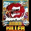 『アタック・オブ・ザ・キラー・トマト スペシャル・コレクターズ・エディション 』