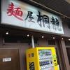 「麺屋桐龍」@戸塚安行駅【店舗13杯目】【レビュー・感想】