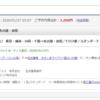 2月15日から2月17日(アニゲーフェス) 東京⇔名古屋往復の交通手段メモ