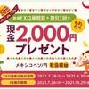 auじぶん銀行FX2000円、楽天競馬1000Pの申し込みをしました