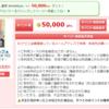 ECナビがEPARKからだリフレで驚きの50,000ポイント(5,000円分)!月が変われば同一店舗OKに!