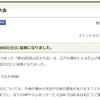 2017年8月19日(土)東京近郊の今日の花火大会は雨で中止?順延?