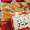 こうちゃんの新しい焼菓子!