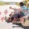 【ヒッチハイクマニュアル】絶対拾ってもらえるヒッチハイクの方法