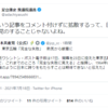 まともな日本人は悔しがるのに… そうか、あの人たちはまともじゃなかった 2021.7.18