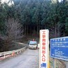 陣馬新道コース登山口→陣馬山→景信山→小仏城山→高尾山 縦走