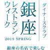 ダイナース 銀座レストランウィーク 2019 Spring ダイナース会員先行予約は3/29~/一般予約は4/3~ 既に満席のお店も(参加店舗リストへのリンクあり)
