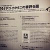 【取材協力】サイゾー18年7月号「タブーな本150冊」