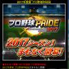 【プロ野球プライド】2017シーズン!まもなく開幕! らしいです。。。