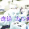 病院・診療所はカルテをいつまで保管すべきなのか?保存期間は何年?5年?