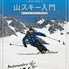 「山スキー入門」を読んだ