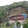 崖に立つお寺は景観も良い「崖観音 大福寺」