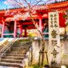 🌸緊急絶景宣言🌸そこにあったのはイメージしていた桜絶景だった。「奈良壷阪寺桜大仏」
