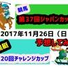 【11月26日】2017年のジャパンカップ(競馬)とチャレンジカップ優勝戦(競艇)を予想【日曜日】