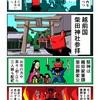 越前国・柴田神社を参拝するカニ
