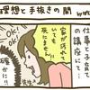 【4コマ漫画】理想と手抜きの間。家が汚れてても死なないけど私はストレスが溜まる