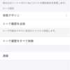 離婚の経験11〜LINEのトーク履歴〜