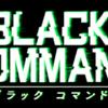 カプコン新作スマホゲーム「BLACK COMMAND(ブラックコマンド)」は面白い?プレイしてみた感想・評価