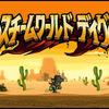 3DS「スチームワールドディグ」に<<蒸気の魂>>を見た
