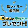 これはチャンス!!今からモッピーに新規入会で2300円相当が獲得できるビッグキャンペーンがスタート!