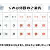 【GWの休診のお知らせ】