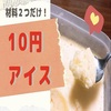 【材料2つ】10円で作れる濃厚アイスの簡単レシピ!