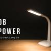 【レビュー】フレキシブルアーム搭載の「DBPOWER LEDデスクライト」は3段階調色&5段階調光で目に優しい面光源を採用